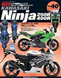HYPER BIKE Vol.40 Kawasaki Ninja 250R/400R (NEWS mook バイク車種別チューニング&ドレスアップ徹底) (NEWS mook バイク車種別チュー..