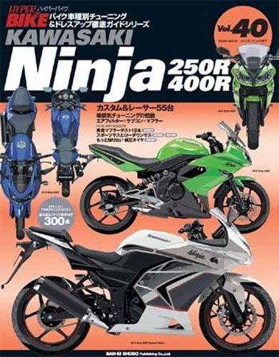 HYPER BIKE Vol.40 Kawasaki Ninja 250R/400R (NEWS mook バイク車種別チューニング&ドレスアップ徹底) (NEWS mook バイク車種別チューニング&ドレスアップ徹底ガイドシ)