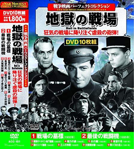 戦争映画 パーフェクトコレクション 地獄の戦場 DVD10枚組 ACC-151