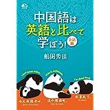中国語は英語と比べて学ぼう!  会話編