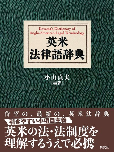 英米法律語辞典 Koyama's Dictionary of Anglo-American Legal Terminologyの詳細を見る