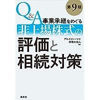 Q&A事業承継をめぐる非上場株式の評価と相続対策 (第9版)
