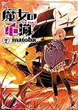魔女の心臓 7巻 (デジタル版ガンガンコミックスONLINE)