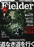 Fielder vol.20 道なき道を行く (SAKURA・MOOK 66)