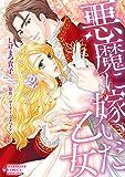 悪魔に嫁いだ乙女 (エメラルドコミックス/ハーモニィコミックス)