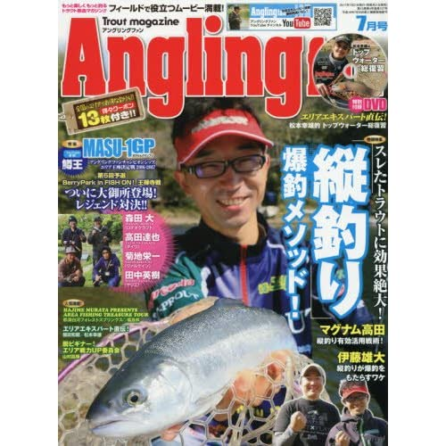 Angling Fan(アングリングファン) 2017年 07 月号 [雑誌]