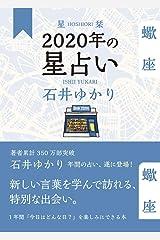 星栞 2020年の星占い 蠍座 単行本(ソフトカバー)