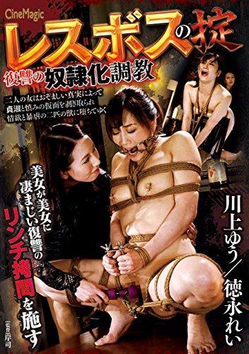 レスボスの掟 復讐の奴隷化調教 シネマジック [DVD]