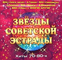 Hits Of The Soviet Pop Music 70th-80th