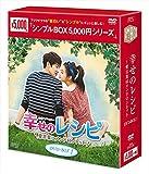 幸せのレシピ~愛言葉はメンドロントット DVD-BOX1 (4枚組)