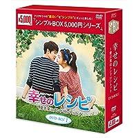 幸せのレシピ~愛言葉はメンドロントット DVD-BOX1 <シンプルBOXシリーズ>