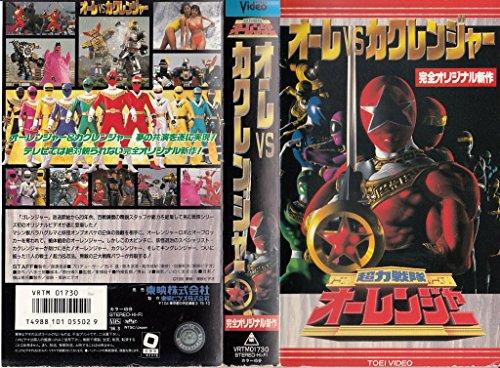超力戦隊オーレンジャー ~オーレVSカクレンジャー~ [VHS]