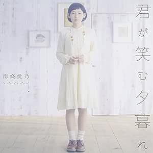 君が笑む夕暮れ (初回限定盤 CD+DVD) TVアニメ「東京レイヴンズ」エンディングテーマ