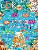 LDK mini(エルディーケー ミニ) 2018年 03 月号 [雑誌]: LDK(エルディーケー) 増刊