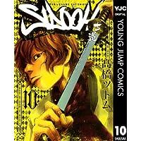 SIDOOH―士道― 10 (ヤングジャンプコミックスDIGITAL)