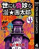 世にも奇妙な漫☆画太郎 4 (ヤングジャンプコミックスD...