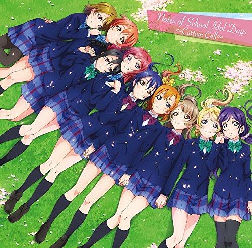 劇場版「ラブライブ! The School Idol Movie」オリジナルサウンドトラック Notes of School Idol Days ~Curtain Call~