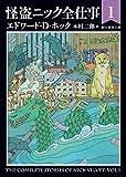 怪盗ニック全仕事1 (創元推理文庫)