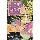 天空の玉座 7 (ボニータ・コミックス)