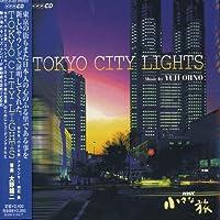 NHK「小さな旅」スペシャル TOKYO CITY LIHGTS