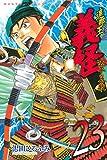 遮那王 義経 源平の合戦(23) (月刊少年マガジンコミックス)