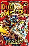 デュエル・マスターズ 2 (てんとう虫コミックス)