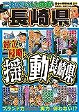 日本の特別地域特別編集63 これでいいのか長崎県