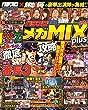 パチスロ実戦術メガMIX plus vol.1 (GW MOOK 337)