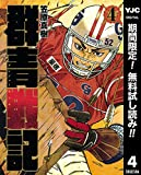 群青戦記 グンジョーセンキ【期間限定無料】 4 (ヤングジャンプコミックスDIGITAL)