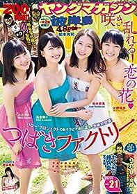 ヤングマガジン 2019年21号 [2019年4月22日発売] [雑誌]
