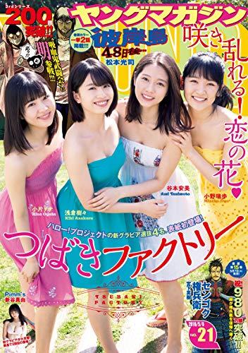 ヤングマガジン 2019年21号 2019年4月22日発売