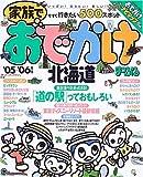 家族でおでかけ北海道 ('05-'06) (マップルマガジン (K1))