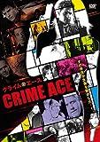 クライム・エース[DVD]