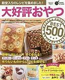 大好評おやつBEST500 (GAKKEN HIT MOOK 学研のお料理レシピ)