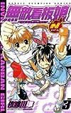 無敵看板娘N(ナパーム) vol.3 (少年チャンピオン・コミックス)