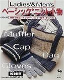 ベーシックニット小物 Ladies' & Men's―棒針で編む!マフラー・バッグ・帽子・手ぶくろ
