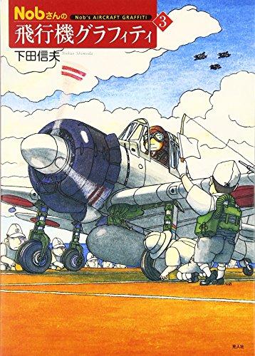 Nobさんの飛行機グラフィティ〈3〉