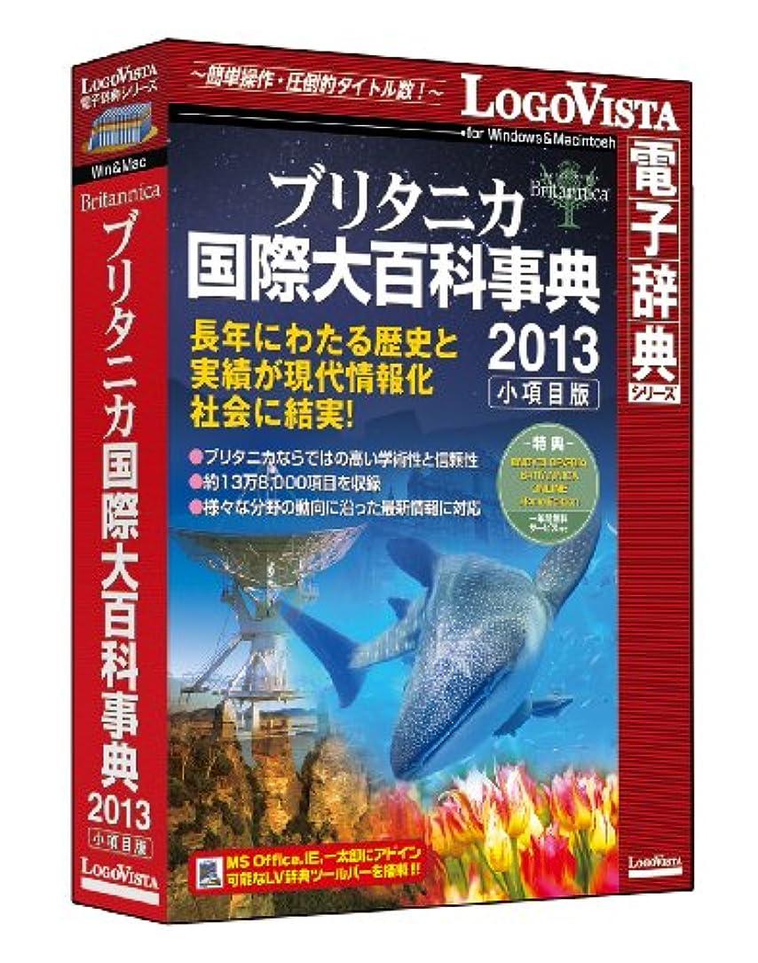 単調な橋折ブリタニカ国際大百科事典 小項目版 2013