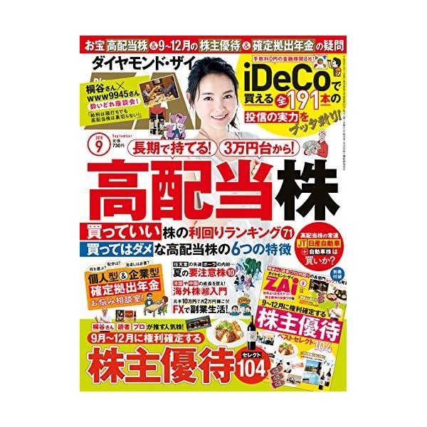 ダイヤモンドZAi(ザイ) 2018年 9 月号...の商品画像