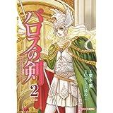 パロスの剣 (2) (フェアベルコミックスシリーズ)