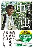 虫の虫 DVD付き特装版 ([テキスト]) 画像