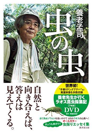 虫の虫DVD付き特装版 ([テキスト])