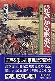 新版 江戸から東京へ〈3〉浅草(下) (中公文庫)