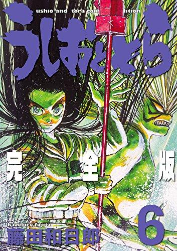 うしおととら 完全版 6 (少年サンデーコミックススペシャル)の詳細を見る