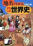 地名でわかるオモシロ世界史 (角川ソフィア文庫)
