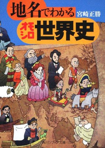 地名でわかるオモシロ世界史 (角川ソフィア文庫)の詳細を見る