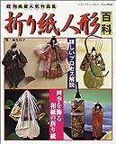 折り紙人形百科―四季を飾る和紙の折り紙 (レディブティックシリーズ (1932))