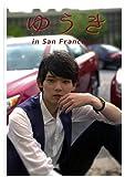 古川雄輝2nd写真集「ゆうきin San Francisco」