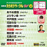 テイチクDVDカラオケ 超厳選 カラオケサークル W ベスト10(120)