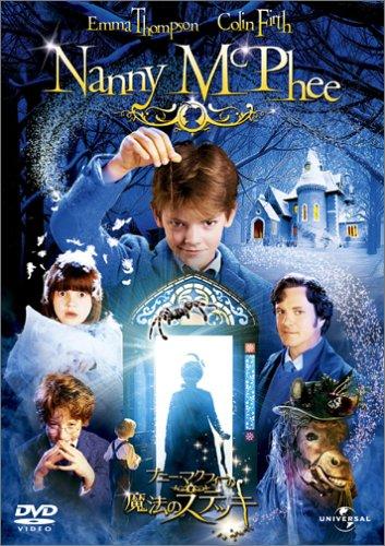 ナニー・マクフィーの魔法のステッキ [DVD]の詳細を見る